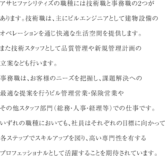 キャリアプラン - 株式会社アサヒ ファシリティズ RECRUITING SITE